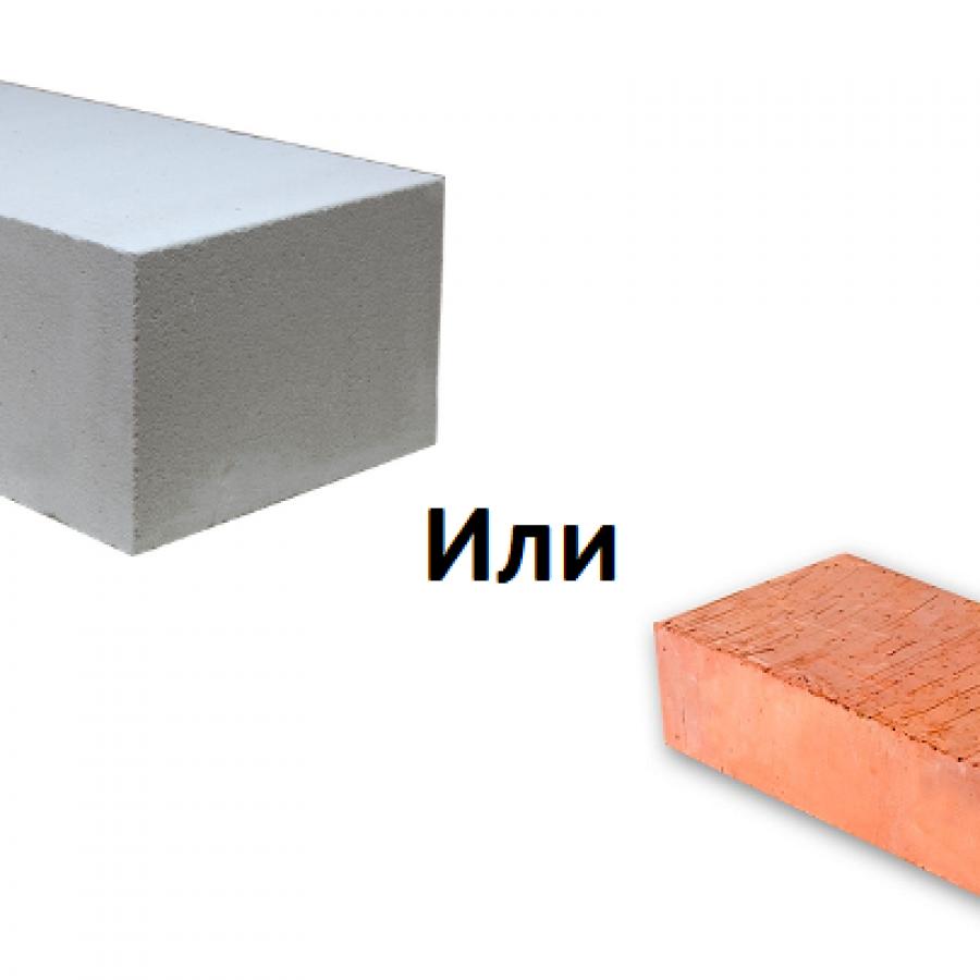 сравнение газобетона и кирпича